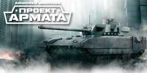 Armored Warfare Projekti Armata